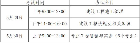安徽省二建二级建造师2021年考试时间表